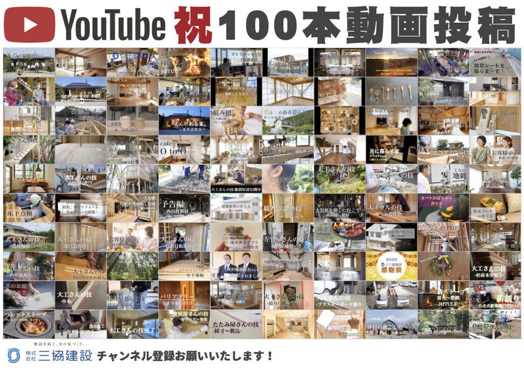 YouTube祝100本投稿