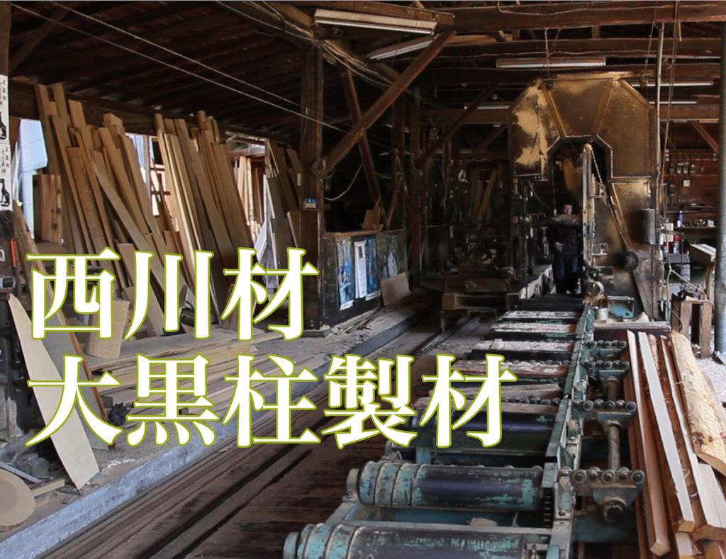 西川材-大黒柱製材-