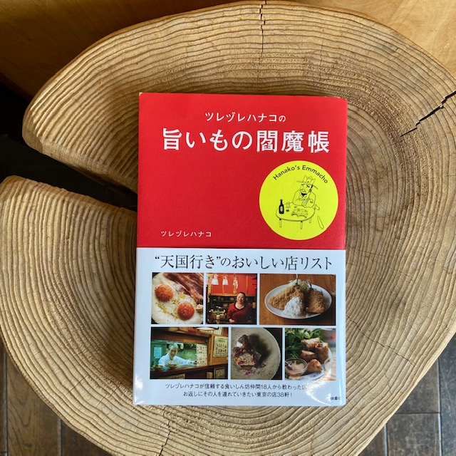 荻窪のザンガラさん、人気ブロガーのツレヅレハナコさんの書籍に掲載されています。