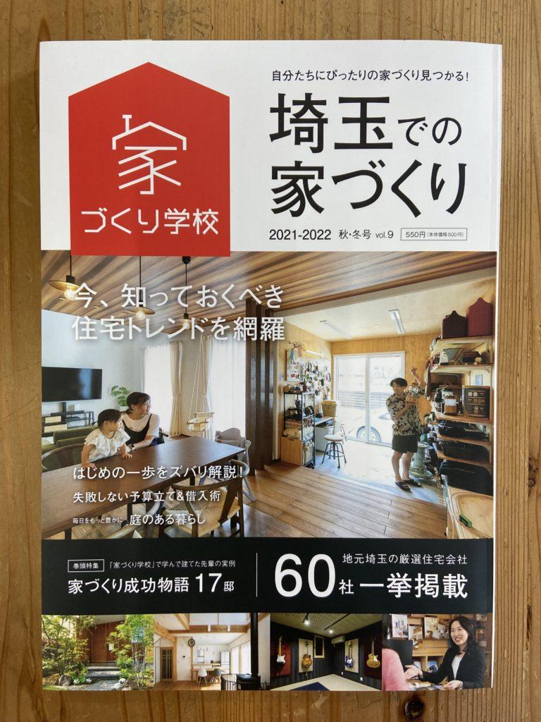 【埼玉での家づくり】掲載されています。